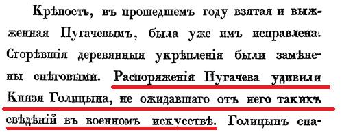 глава 5 стр 90 удивление Голицына