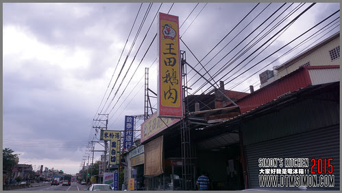 王田鵝肉01.jpg