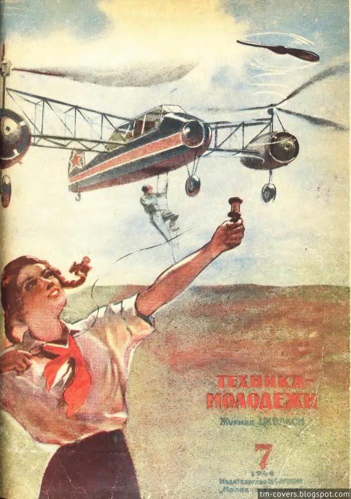 Техника — молодёжи, обложка, 1946 год №7