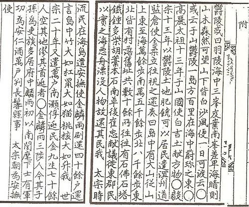1662 - Cheokjuji - Ulleungdo 3