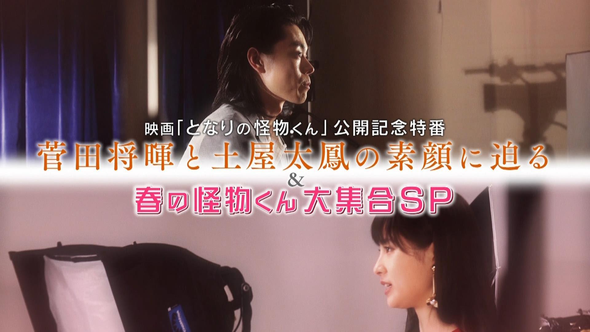 Tonari No Kaibutsu Kun Special Programme 菅田将暉