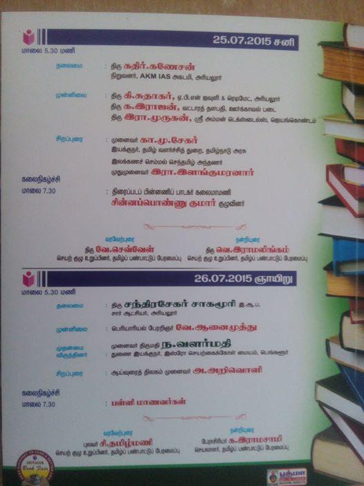 azhai-ariyalurbookfair06