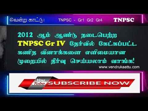 2012 TNPSC Maths Questions Solved - Simple Method | Vendrukaattu | Easy Solving