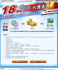 金石堂網路書店 18hr火速送達! (20081012)