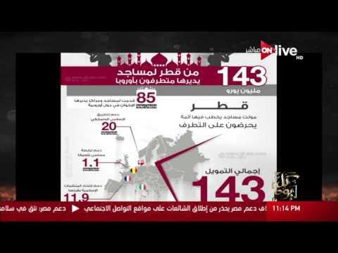 عمرو أديب: قطر قد المعادي بيحكمها أربع أمراء .. فيديو