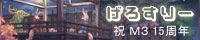 M3の15周年を勝手に祝うイベント「げろすりー」
