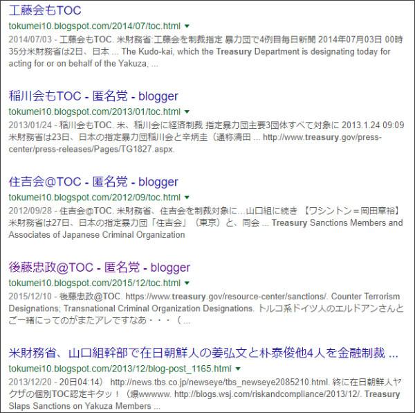 https://www.google.co.jp/#q=site://tokumei10.blogspot.com+TOC+Treasury