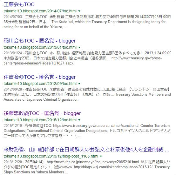 https://www.google.co.jp/#q=site://tokumei10.blogspot.com+TOC+Treasury