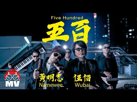 黃明志 Namewee - 五百 Wu Bai (Five Hundred)