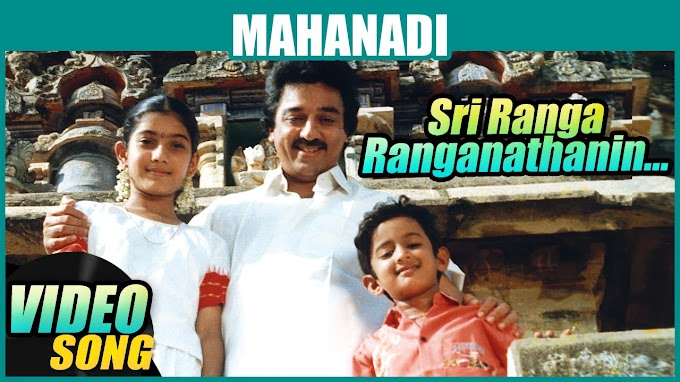 Sri ranga ranga Song Lyrics in Telugu - Mahanadi