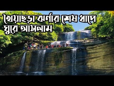 সীতাকুন্ড এর দর্শনীয় স্থানসমূহ এবং ভ্রমণ গাইড , সীতাকুন্ড - মিরসরাই রেঞ্জের সকল দর্শনীয় স্থানসমূহ  ভ্রমণ গাইড (পাহাড় +ঝর্ণা + লেক+ সমুদ্র সৈকত) সহ সবকিছু  | Places to visit in sitakunda mirsharai range , 16 Popular Travel Destinations with 10 Waterfalls in sitakunda area