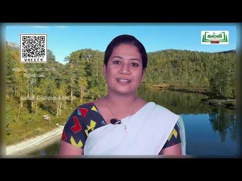 8th Science நீர் அலகு13 பகுதி 3 Kalvi TV