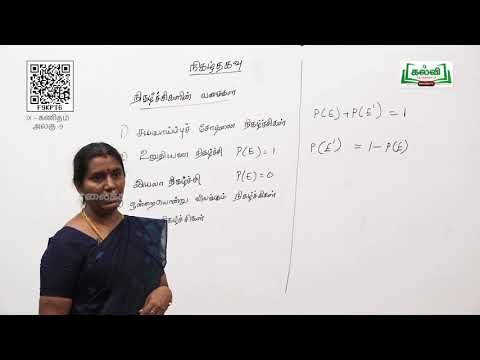 9th Maths நிகழ்தகவு அலகு 9 பகுதி 3 TM| Kalvi TV