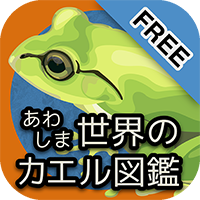 あわしま世界のカエル図鑑FREE