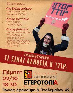 Τι είναι αλήθεια η TTIP; @ Ετεροτοπία Χώρος Πολιτισμού | Θεσσαλονίκη | Ελλάδα