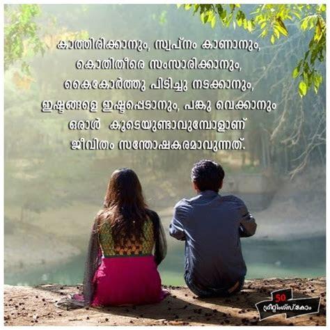 Love Quotes In Malayalam Language