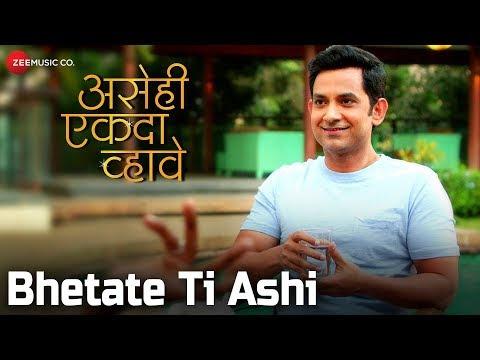 Valentine's Special Song 'Bhetate Ti Ashi' From Umesh, Tejashri Starrer 'Asehi Ekda Vhave