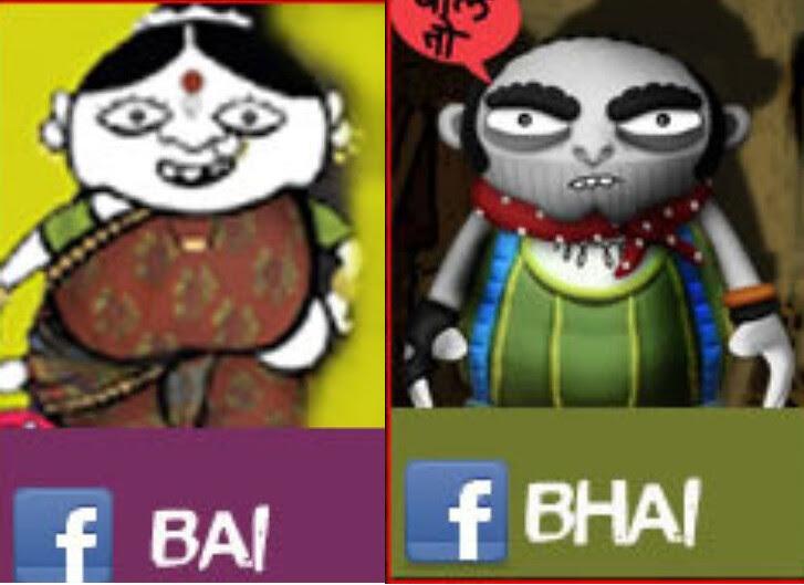 Bai and Bhai