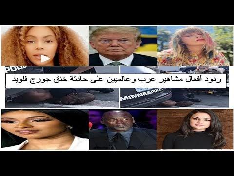 ردود أفعال مشاهير عرب وعالميين على حادثة قتل جورج فلويد في أمريكا -فيديو-