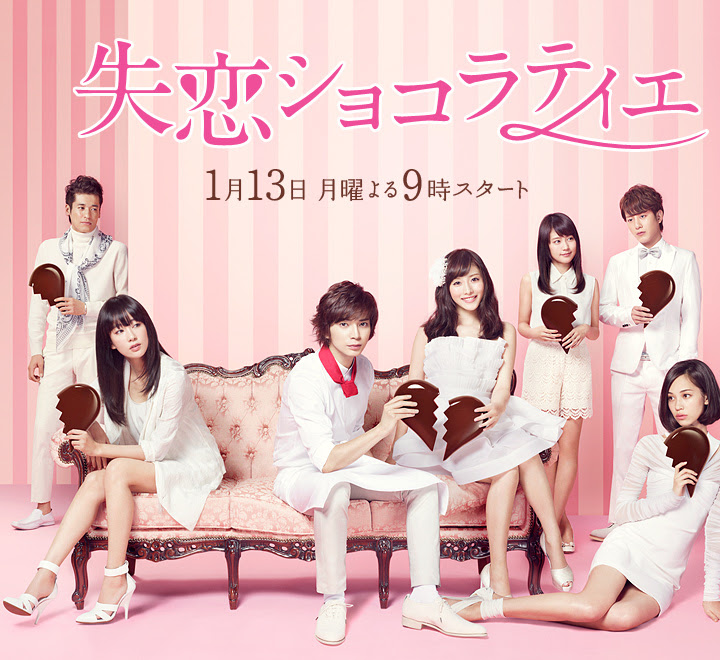《失戀Chocolatier》(失恋ショコラティエ)