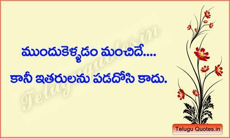 Telugu Quotes Life Images