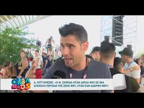 Δημήτρης Ουγγαρέζος: Η απώλεια που τον συγκλόνισε, η στήριξη της Σκορδά και το δημόσιο ευχαριστώ