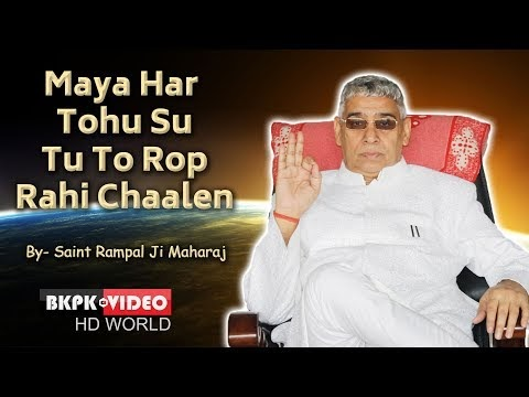 Maya Har Tohu Su - Tu To Rop Rahi Chaalenᴴᴰ | Sant Rampal Ji Shabad | BKPK VIDEO
