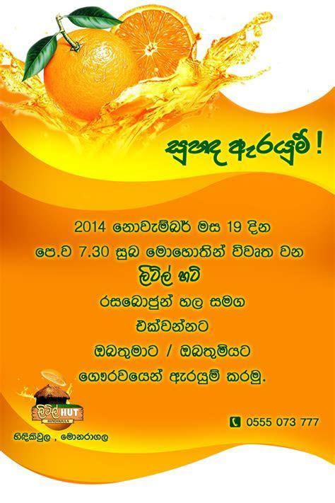 Invitation Card Sinhala