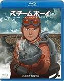 スチームボーイ(Blu-ray Disc)