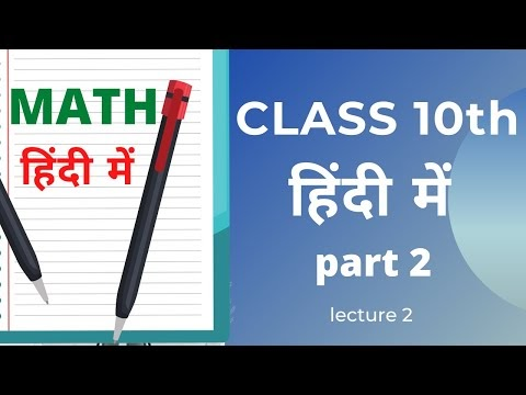 Factor Class 10th Math Lecture 2 In Hindi /HCF LCM/ RRB/RAILWAY/GROUP D /SSC