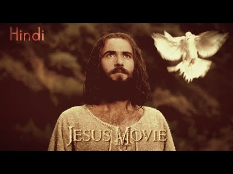 जीसस फिलिम हिंदी /JESUS Movie Hindi