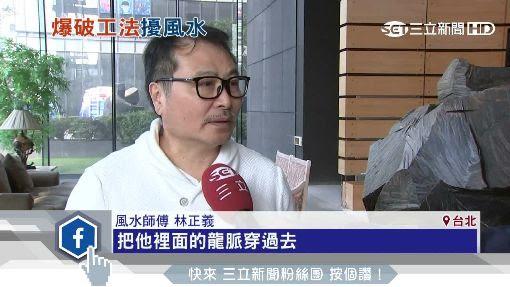 """木柵隧道穿""""龍脈"""" 專家:破壞指南宮風水 ID-862323"""