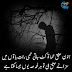 Love / Romantic Poetry in Urdu 2020
