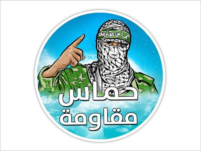 Hamas pejuang utama