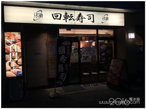 秋葉原潮壽司01.jpg