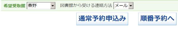 予約カート:蔵書検索システム