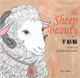 The Sheep Beauty