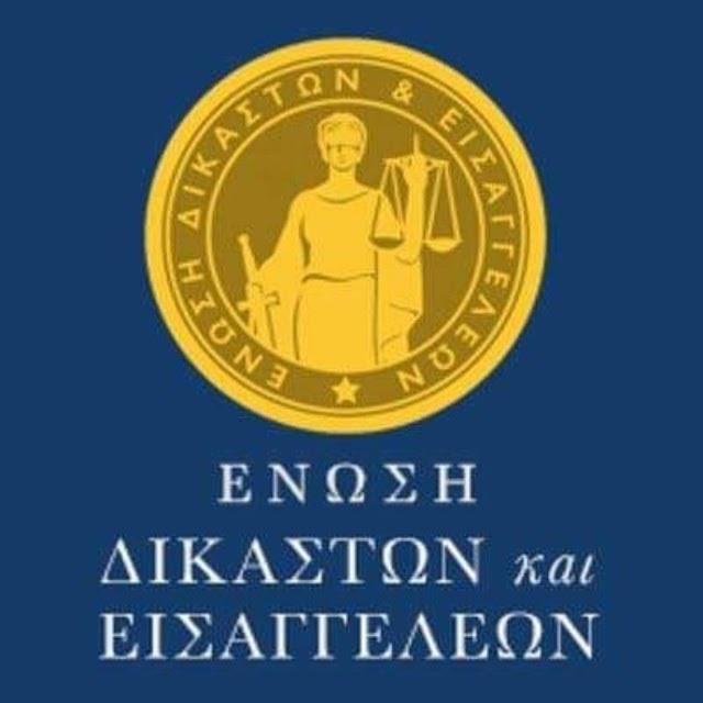 Η Ένωση Ευρωπαίων Δικαστών έδιωξε την Ελληνική Ένωση Δικαστών και Εισαγγελέων από τους κόλπους της,