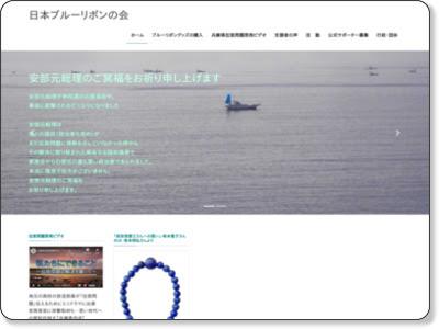 http://www.nippon-blueribbon.org/