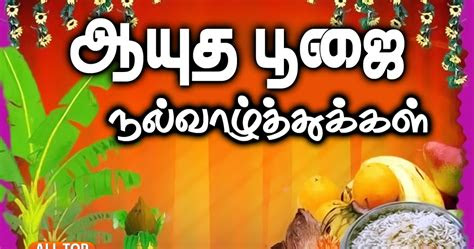 happy ayudha poojai tamil sms quotes kavithaikal images