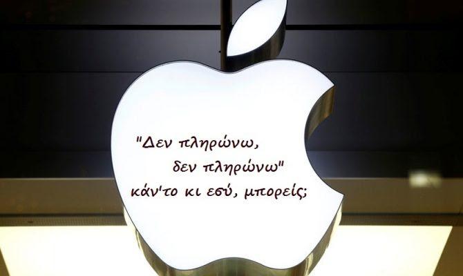 Η Apple φοροαποφεύγει στη Νέα Ζηλανδία επί μια δεκαετία όπως… Ευρώπη! – Ακούει ο Ντάισελμπλουμ;