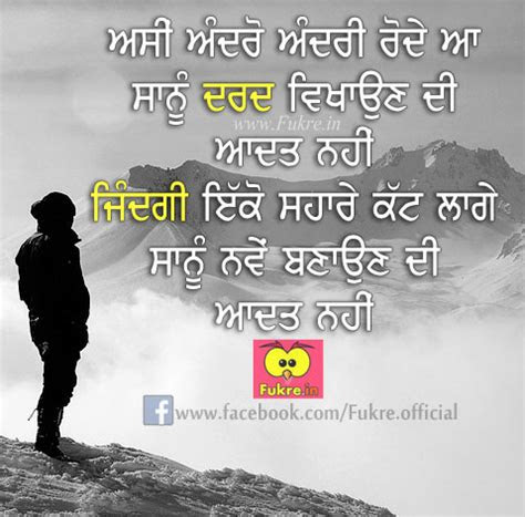 Punjabi Sad Wallpaper Quotes