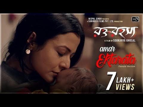 Amar Ektarata Lyrics (আমার একতারাটা) Lagnajita Rawkto Rawhoshyo