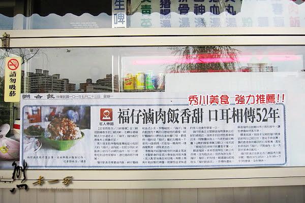三峽滷肉飯|三峽秀川街美食小吃|福仔飲食店|三峽50年老店小吃