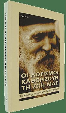 http://www.greekorthodoxbooks.com/dat/58810EBB/%5Bel%5Dimage1.png?635693846073577500