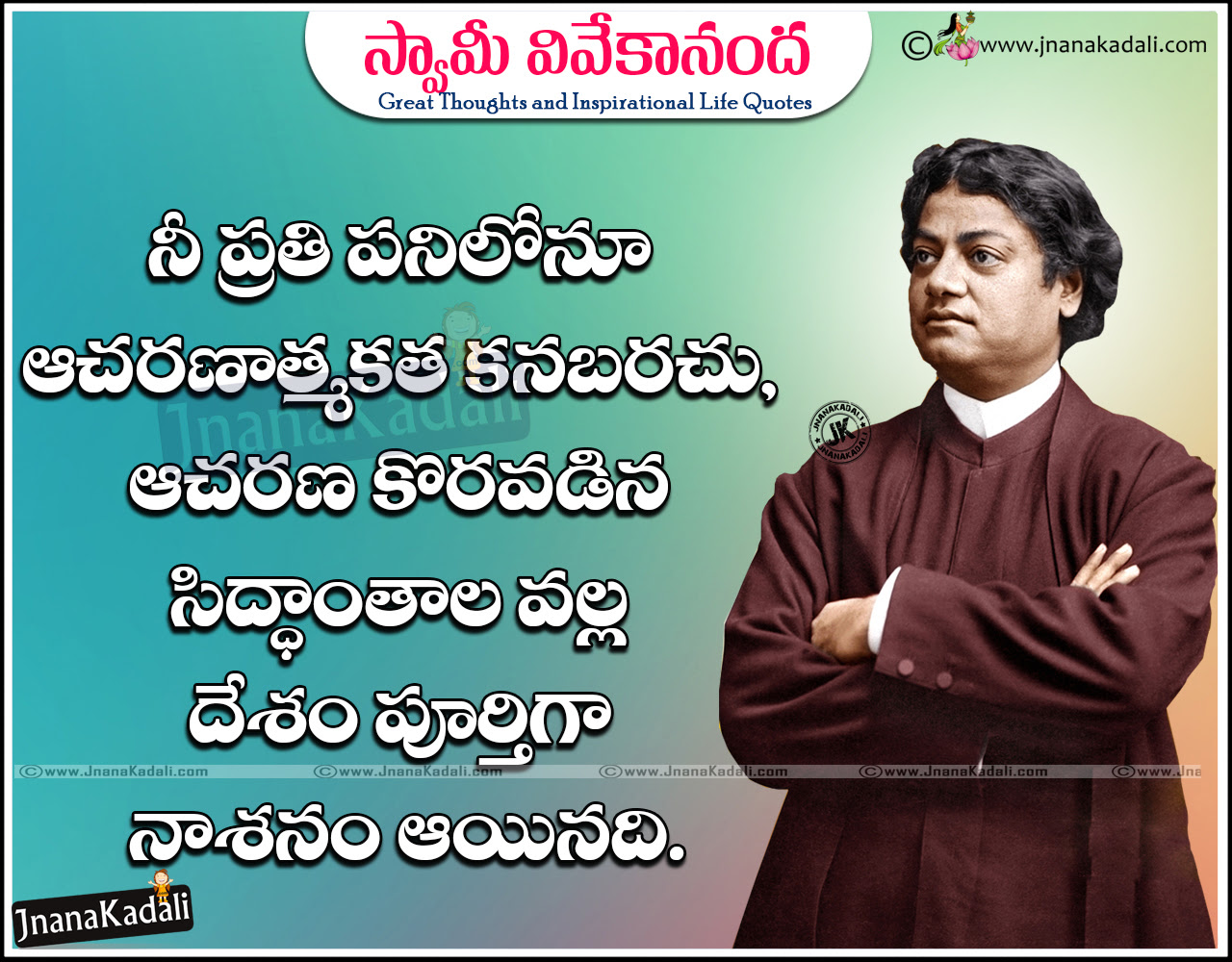 Swami Vivekananda Quotes Wallpapers In Kannada Swami Vivekananda