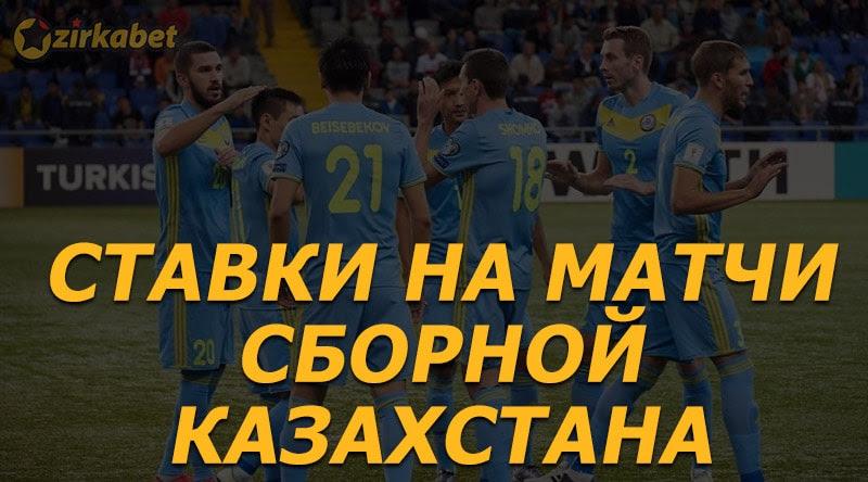 Ставки на игры сборной казахстана по футболу лудоман