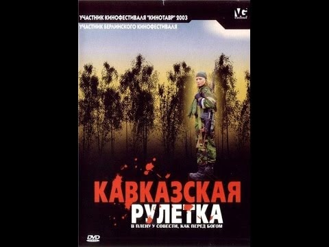 Кавказская рулетка 2002 - полный фильм