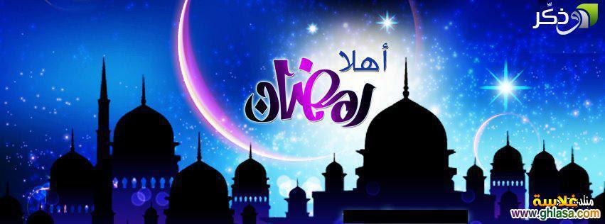 صور رمضان cover