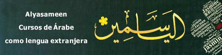 La Caligrafia Arabe